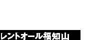 レントオール福知山