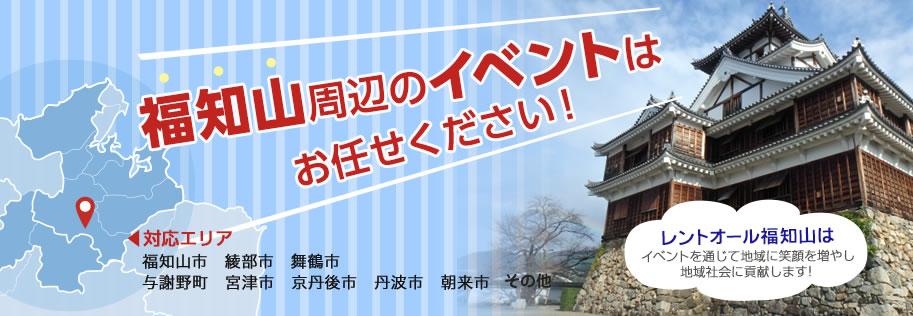 福知山周辺のイベントはお任せください!