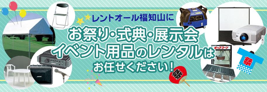レントオール福知山にお祭り・式典・展示会・イベント用品のレンタルはお任せください!